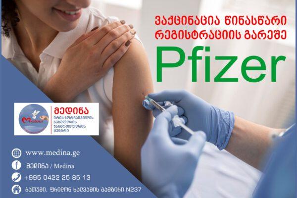 Pfizer-ით ვაქცინაცია წინასწარი რეგისტრაციის გარეშეა შესაძლებელი